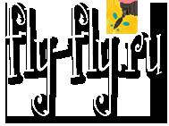 fly-fly.ru